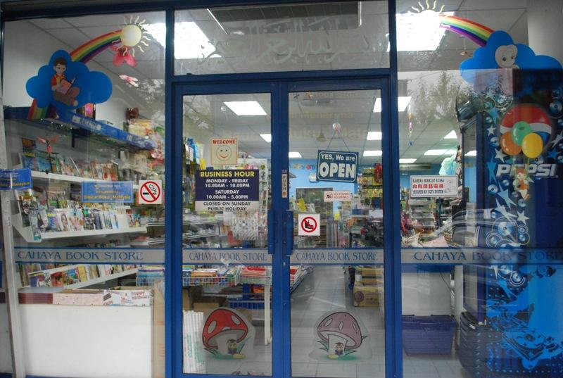 tuisyen-bangi-seksyen7-seksyen3-bookstore-23-2-large